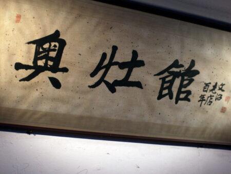 Kunshan's stove mystery