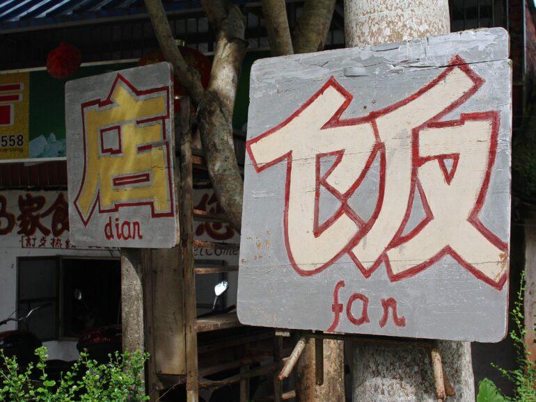 Hainan: foodie reconnaissance